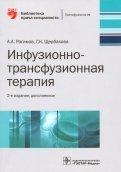 Рагимов, Щербакова: Инфузионнотрансфузионная терапия. Руководство