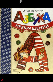 Азбука превращений. Герасимова Дарья Сергеевна