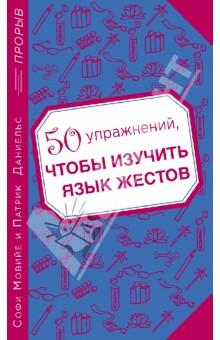 Купить Мовийе, Даниельс: 50 упражнений, чтобы изучить язык жестов ISBN: 978-5-699-66997-4