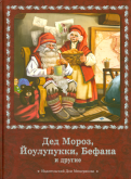 Дед Мороз, Йоулупукки, Бефана и другие обложка книги