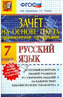 Зачет на основе текста. Русский язык. 7 класс. ФГОС - Афанасьева, Елкина