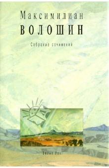 Купить Максимилиан Волошин: Собрание сочинения. Том 10. Письма 1913-1917 ISBN: 978-5-902152-84-2