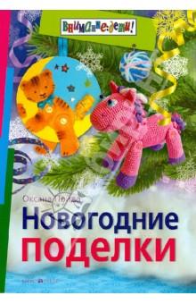 Новогодние поделки - Оксана Пойда
