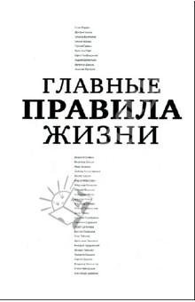 фото правила жизни