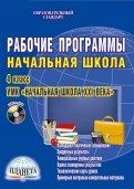 Елена Галанжина: Рабочие программы. 4 класс. УМК