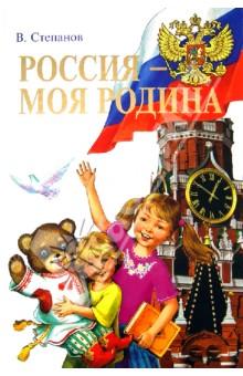 Владимир Степанов - Россия - моя Родина обложка книги