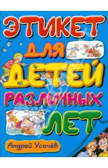 Этикет для детей различных лет - Андрей Усачев