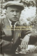 Марк Азадовский: История русской фольклористики: В 2-х томах. Том 2