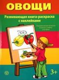 Овощи обложка книги