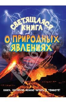 Светящаяся книга о природных явлениях - Яна Мартынова