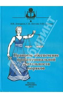 Правовое обеспечение профессиональной деятельности моряков - Дмитриев, Латухов, Соляков