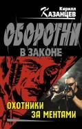 Кирилл Казанцев - Охотники за ментами обложка книги