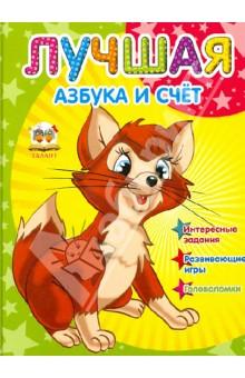 Купить Илья Мельников: Лучшая азбука и счет ISBN: 978-617-695-078-3