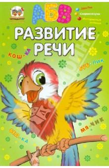 Купить Развитие речи ISBN: 978-966-2619-84-3
