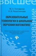 Гончарова, Решетникова: Образовательные технологии в школьном обучении математике