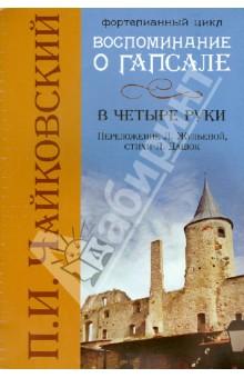 Купить Петр Чайковский: Воспоминания о Гапсале: в четыре руки ISBN: 979-0-66003-231-2