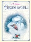 Ганс Андерсен - Снежная королева обложка книги