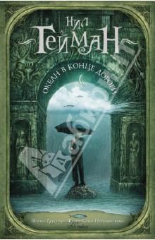 Купить Нил Гейман: Океан в конце дороги ISBN: 978-5-17-079158-3