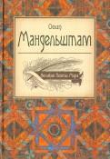 Осип Мандельштам - Великие поэты мира: Осип Мандельштам обложка книги