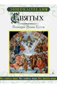 Энциклопедия Святых - Розмари Гуили