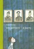 Борис Алмазов - Посмотрите - я расту обложка книги