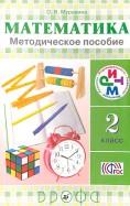 Ольга Муравина: Математика. 2 класс. Методическое пособие. ФГОС