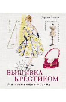Вышивка крестиком и мода
