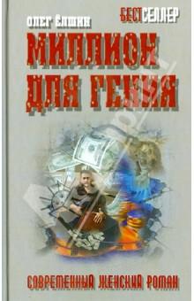 Олег Ёлшин: Миллион для гения ISBN: 978-985-549-678-7  - купить со скидкой
