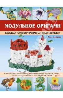 Модульное оригами. Большая иллюстрированная энциклопедия - Анна Зайцева