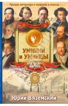 От Пушкина до Чехова. Русская литература в вопросах и ответах