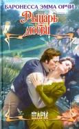 Эмма Орци: Рыцарь любви