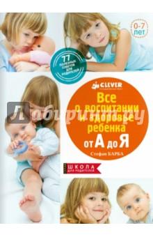 Все о воспитании и здоровье ребенка от А до Я - Стефан Барба