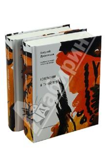 Дорога обратно. Крестьянин и тинейджер. В 2-х томах - Андрей Дмитриев