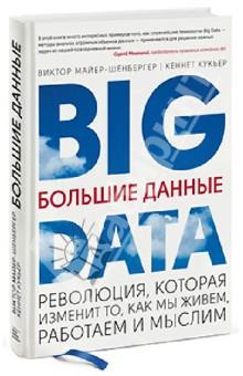 Большие данные. Революция, которая изменит то, как мы живем, работаем и мыслим - Майер-Шенбергер, Кукьер