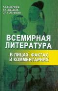 Северинец, Лебедева, Коренькова - Всемирная литература в лицах, фактах и комментариях обложка книги