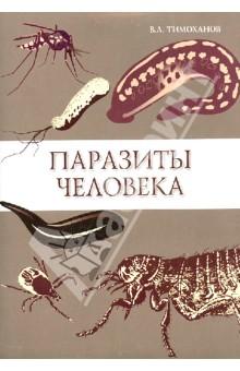 Паразиты человека. Учебное пособие - Владимир Тимоханов