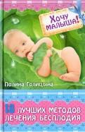 Полина Голицына: Хочу малыша! 18 лучших методов лечения бесплодия