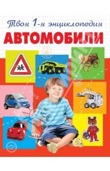 Автомобили - Нагаев, Бакурский