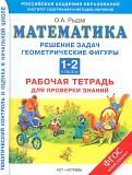 Оксана Рыдзе - Математика. 1-2 классы. Решение задач. Геометрические фигуры. Рабочая тетрадь для проверки знаний обложка книги