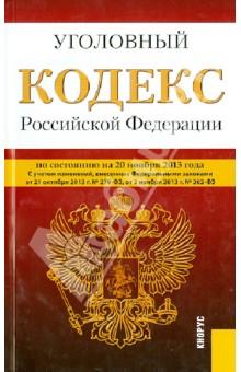 Уголовный кодекс Российской Федерации. По состоянию на 20 ноября 2013 года