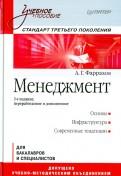 А. Фаррахов - Менеджмент. Учебное пособие. Стандарт третьего поколения обложка книги