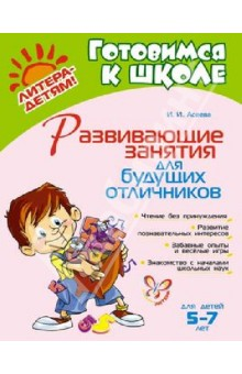 Развивающие занятия для будущих отличников - Ирина Асеева