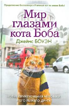 Купить Джеймс Боуэн: Мир глазами кота Боба. Новые приключения человека и его рыжего друга ISBN: 978-5-386-06988-9