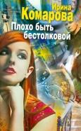 Ирина Комарова: Плохо быть бестолковой