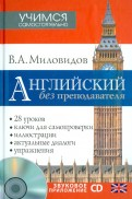 Виктор Миловидов: Английский без преподавателя (+CD)