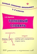 Елизавета Коротяева: Толковый словарь. 1-4 классы