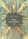 Гинтарас Патацкас - Малая Божественная Ко обложка книги