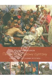 Письмо турецкому султану. Образы России глазами историка - Евгений Анисимов