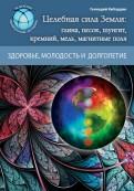 Геннадий Кибардин: Целебная сила Земли: глина, песок, шунгит, кремний, медь, магнитные поля