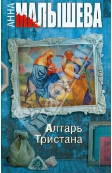 Алтарь Тристана - Анна Малышева